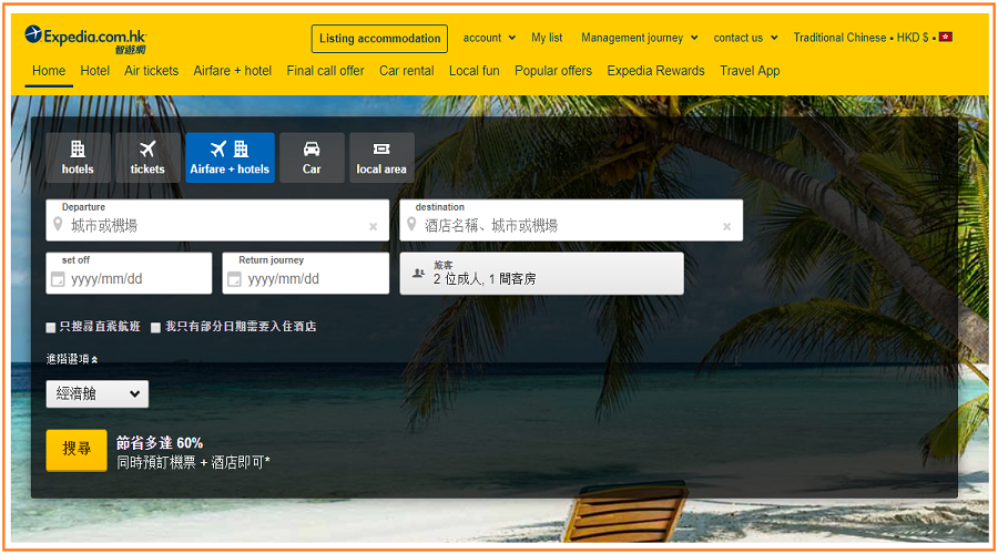 Expedia_hotel_booking